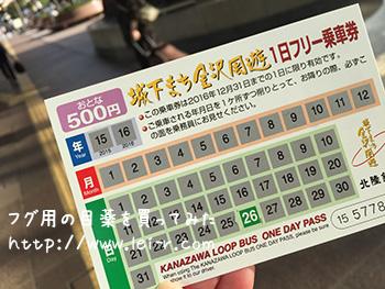金沢バス1日券