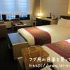 金沢駅周辺おすすめホテルと宿泊記