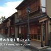 にし茶屋街(金沢)のカフェでまったり。チョコレート店・西茶屋資料館にも寄ってみた!
