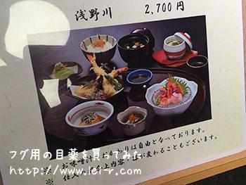 加賀屋 金沢店 料金
