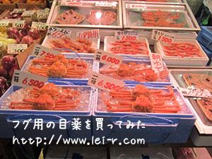 近江町市場 カニ