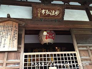 忍者寺 妙立寺