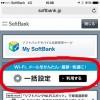 ソフトバンクiPhoneメール設定方法。機種変更or復元後の再設定方法!