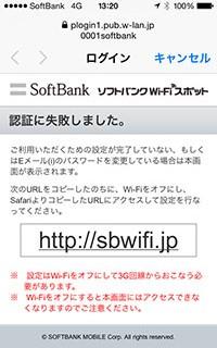 スポット ソフトバンク fi wi