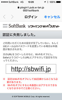softbank wifi接続失敗