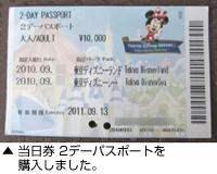 当日券2デーパスポート