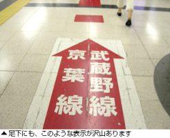 東京駅からディズニーランド・ディズニーシーへの行き方(足元の表示)