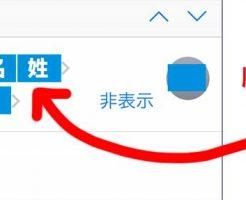 メール差出人の姓名が逆(iPhone)名前の表示を変更したい時の対処法